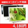 液晶ディスプレイ [LCD19-SEC] 19インチ 液晶モニター 解像度 1280×1024【中古】【LCD】【激安】【液晶モニタ】【おすすめ】