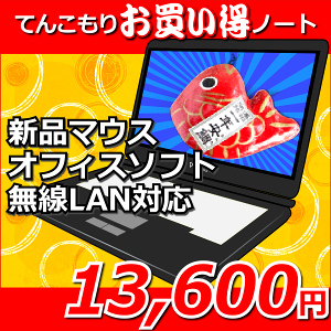 [R36A]ŹĹ��������Ρ��ȥѥ�����[Celeron1.6GHz2GB160GBDVD-ROM]