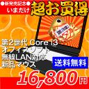 中古ノートパソコン お買い得 Windows10 Core i3 メーカー・機種おまかせ ノートパソコン [R36AXw] 中古 中古パソコン