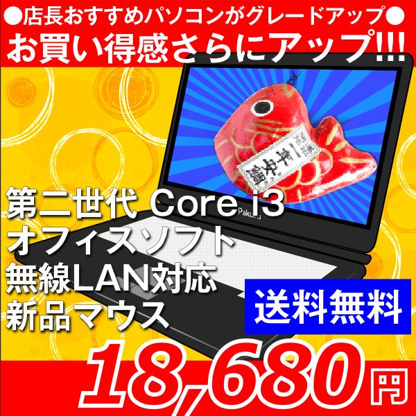 中古ノートパソコン Windows7 店長おまかせノートパソコン機種問わず [Celero…...:auc-e-pax:10003945