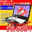 【今だけポイント20倍!】中古ノートパソコン Windows7 Core i3 店長おまかせノートパソコン機種問わず Corei3 [R36A]【中古】【中古パソコン】