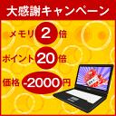 【今だけポイント20倍!】中古ノートパソコン Windows7 Core i3 店長おまかせノートパソコン機種問わず Corei3 R36A 【中古】【中古パソコン】