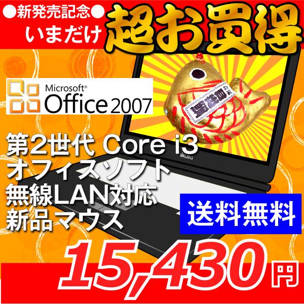 【マイクロソフトオフィス2007付】中古ノートパソコン お買い得 Windows7 Core i3 メーカー・機種おまかせ ノートパソコン [R36Aw] 中古 中古パソコン