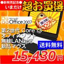 【マイクロソフトオフィス2007付】中古ノートパソコン お買い得 Windows7 Core i3 メーカー・機種おまかせ ノートパソコン [R36Aw] 中..