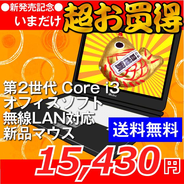 中古ノートパソコン お買い得 Windows7 ...の商品画像