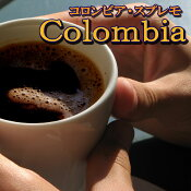 ★★コロンビア・スプレモ 200g  人気商品 数量限定 コーヒー 珈琲 コーヒー豆 珈琲豆 コーヒーギフト【RCP】