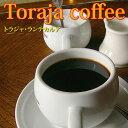 ★★トラジャコーヒー 1000g 珈琲 コーヒー 珈琲豆 コーヒー豆 コーヒーギフト【RCP】