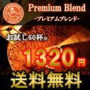 Premiumブレンド600g(60杯分)コーヒー 珈琲 コーヒー豆 珈琲豆 ★送料無料&赤字企画【RCP】