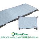 トラック用布団 ひんやり冷感敷きパッドセット カミオンスリーパー【寝具】
