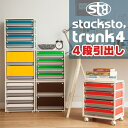 ■ stacksto trunk4 (スタックストー トランク4)