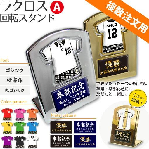 ラクロス 回転スタンド ユニフォーム 【複数注文...の商品画像