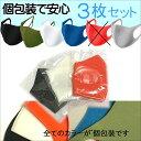 3枚入り1セット洗えるマスク即納 夏マスク 通気性 男女兼用 大人用 無地 3D立体 ポリウレタン スポンジ 黒 白 ブラック ライトグレー ホワイト オレンジレッド ネイビー カーキ