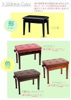 【信頼の吉澤・日本製】(定番)スタイリッシュピアノ椅子!Y-20茶色系【Kマホガニー・Yマホガニー・半艶消しウォルナット】【送料無料!】