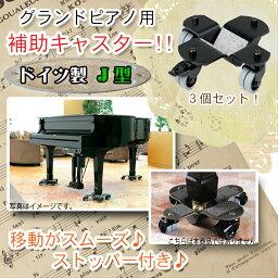グランドピアノ 補助キャスター J型 ドイツ製