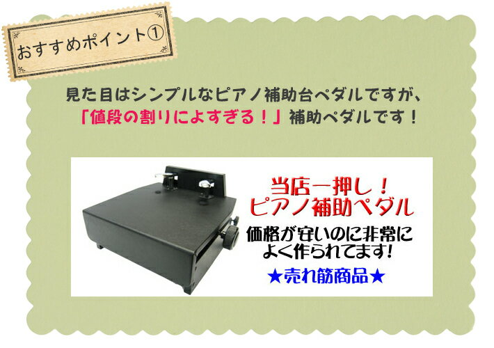 【甲南製】 安くてしっかり! ピアノ補助ペダル...の紹介画像3
