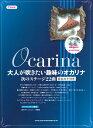 [オカリナ 楽譜]大人が吹きたい趣味のオカリナ 次のステージ22曲 [C管対応] (模範演奏CD+カラオケCD付)
