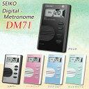 【SEIKO】セイコー デジタル メトロノーム DM71