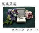 黒蝶貝製 オカリナ ブローチ 【ケース付】