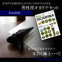 【プレゼントに】 (Eセット Focalink)男性の方に! 最高品質 オカリナ 入門セット