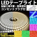 ledテープ 100v 家庭用ACアダプター 180SMD/M 10m セット 送料無料 防水 仕様 ledテープ 二列式 強力 簡単設置 明るい おしゃれ 長持ち 白 電球色 ブルー 全8色 間接照明 カウンタ照明 棚下照明 ショーケース ledテープライト ライトアップ