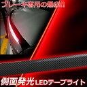 やわらか設計 LEDシリコンチューブテープ LEDテープライト ブレーキ灯 ストップ灯 テールライト ブレーキランプ ブレーキライトレッド/赤 横一直線 横一文字 ストレート 側面発光 120CM240SMD 1本ト ledtape12v new12356