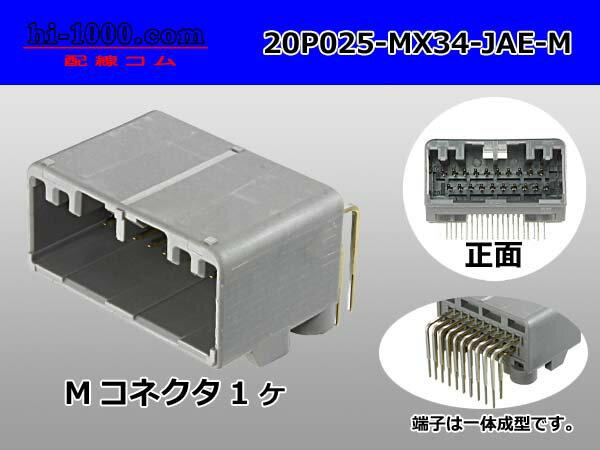 日本航空電子MX34シリーズ20極Mコネクタ-M...の商品画像