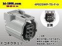 025型TS防水シリーズ4極Fコネクタのみ(F端子無し)/4P025WP-TS-F-tr
