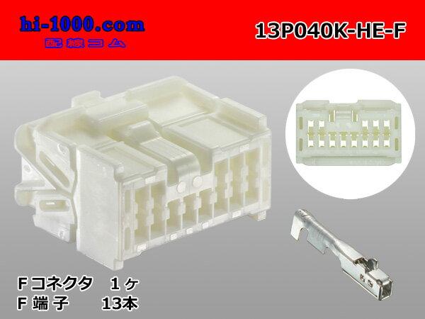 13P040型メス端子側コネクタキット/13P040K-HE-F