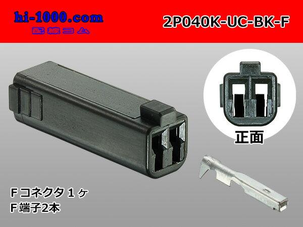 三菱電線工業製040型UCシリーズ2極Fコネクタ[黒色](端子付)/2P040K-UC-BK-F