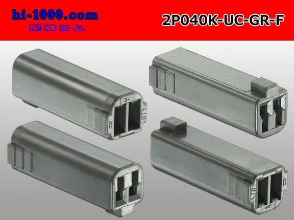 三菱電線工業製040型UCシリーズ2極Fコネク...の紹介画像2