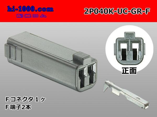 三菱電線工業製040型UCシリーズ2極Fコネクタ...の商品画像