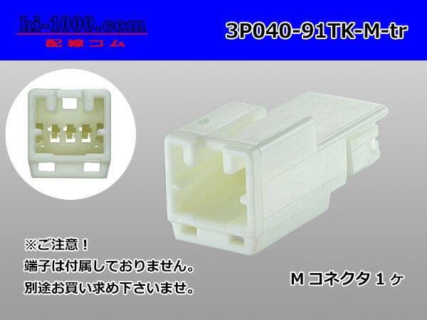 矢崎総業040型91コネクタTKタイプ3極Mコネクタのみ(端子無し)/3P040-91TK-M-tr