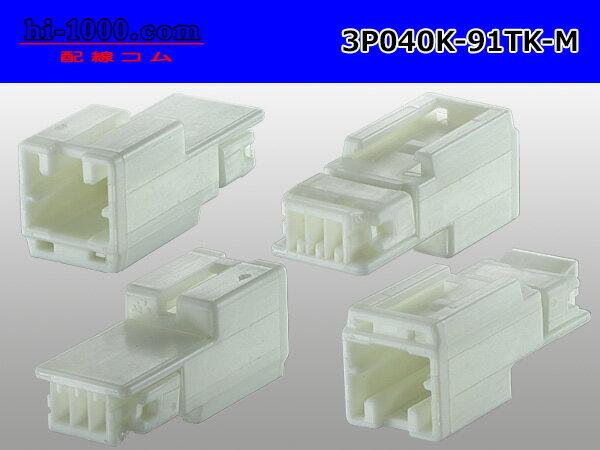 3P(040型)91コネクタTKタイプオス端子...の紹介画像2
