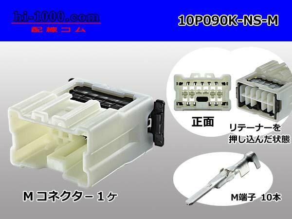 住友電装090型91シリーズNSタイプ10極Mコネクタ(端子付)/10P090K-NS-M