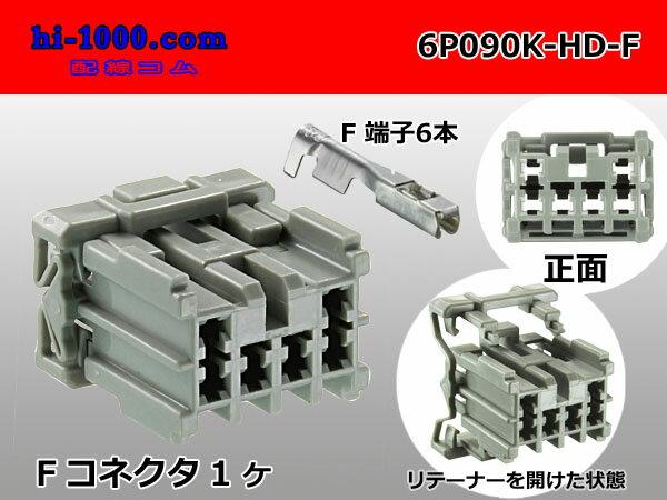 090型HDシリーズ6Pメス端子側コネクタキット/6P090K-HD-F