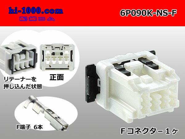 6P(090型)-NSメス端子側コネクタキットF090NS/6P090K-NS-F