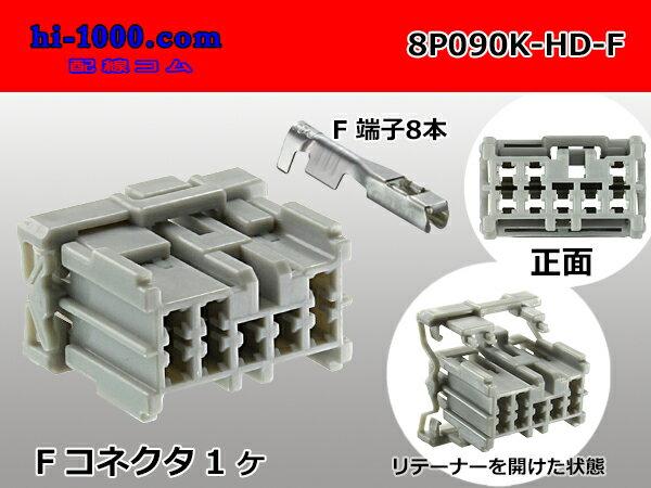 住友電装製090型HDシリーズ8極Fコネクタ(端子付)/8P090K-HD-F