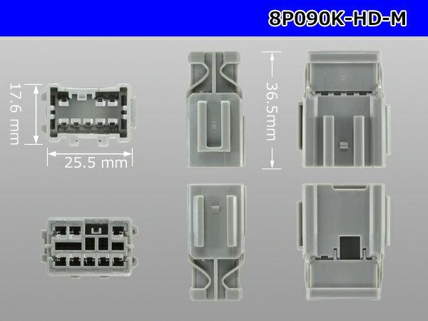 住友電装製090型HDシリーズ8極Mコネクタ(...の紹介画像3