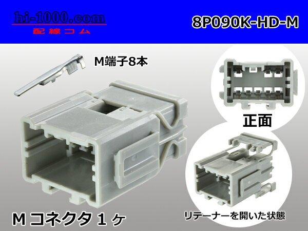 住友電装製090型HDシリーズ8極Mコネクタ(端子付)/8P090K-HD-M