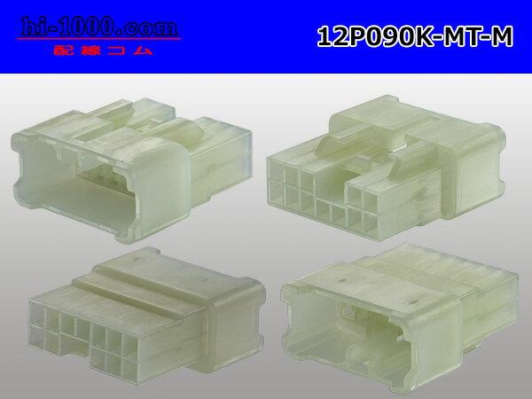 12P090型MTシリーズオス端子側コネクタキ...の紹介画像2