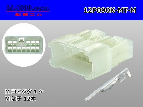 矢崎総業製090型(住友MTシリーズ互換)12極Mコネクタ(端子付)/12P090K-MT-M