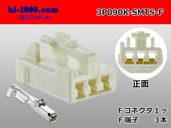 住友電装090型3極TSシリーズF側コネクタ/3...の商品画像