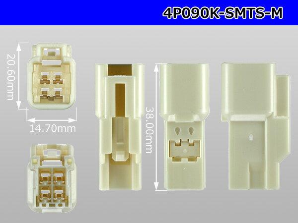 住友電装090型4極TSシリーズM側コネクタ/...の紹介画像3