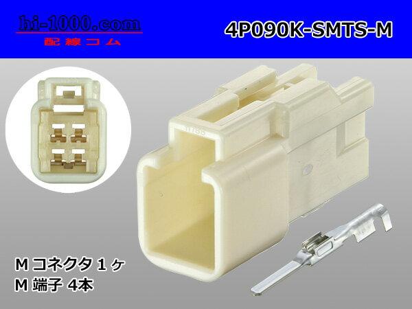住友電装090型4極TSシリーズM側コネクタ/4...の商品画像