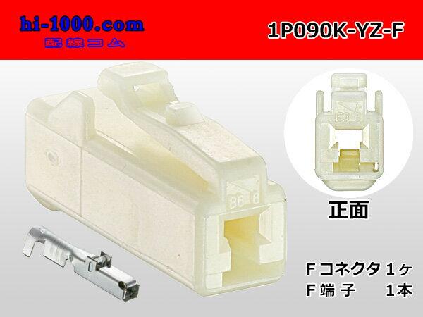 矢崎総業製090llシリーズ1極非防水Fコネクタ(端子付)/1P090K-YZ-F
