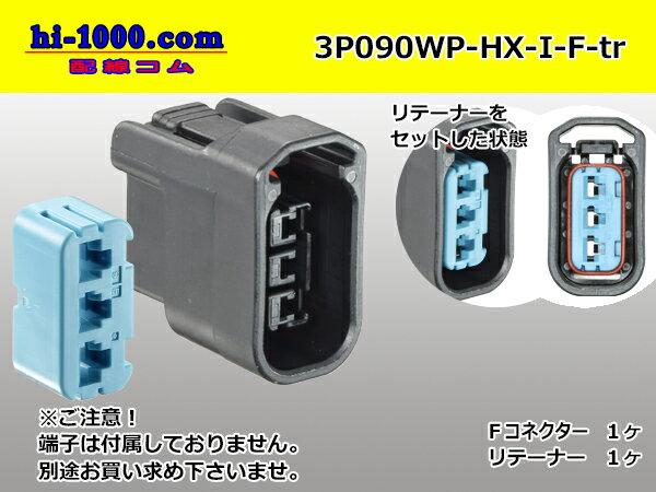 住友090型HXシリーズ3極Fコネクタ(端子無)...の商品画像
