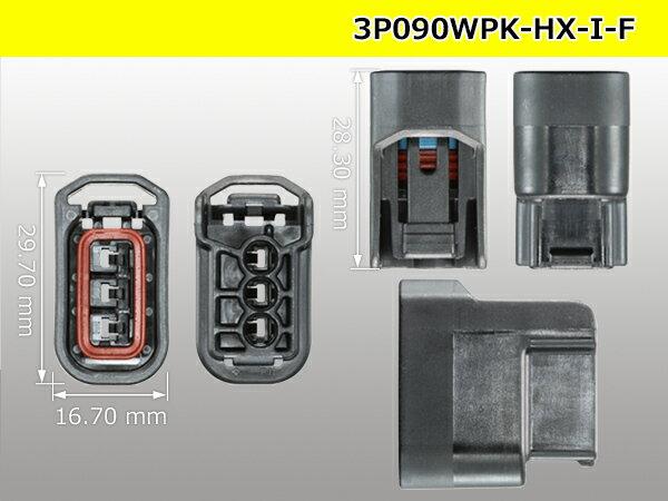 住友090型HXシリーズ3極Fコネクタ(端子無...の紹介画像3