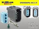 住友090型HXシリーズ3極Fコネクタ/3P090WPK-HX-I-F
