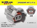 住友MTシリーズ2極Fコネクターのみ/2P090WP-MT-J-F-tr