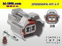 住友MTシリーズ2極Fコネクタ(端子、ワイヤーシール付き)/2P090WPK-MT-J-F